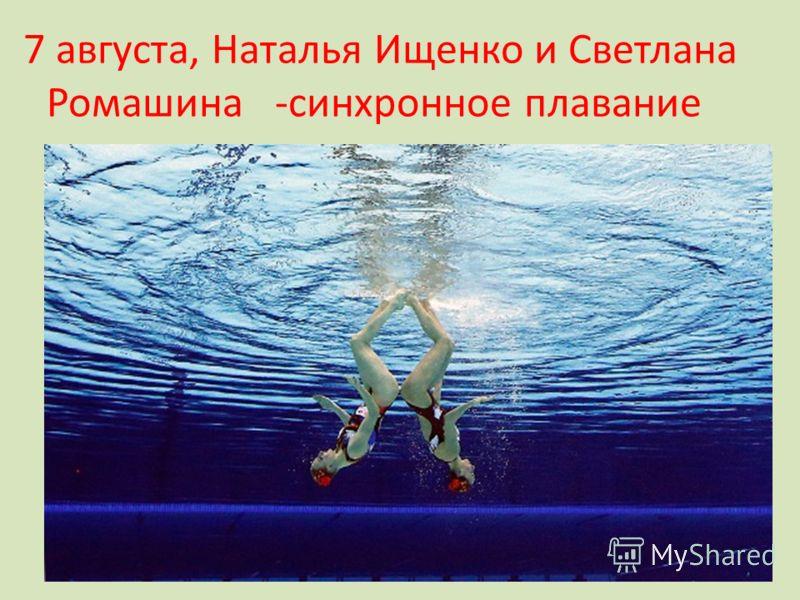 7 августа, Наталья Ищенко и Светлана Ромашина -синхронное плавание