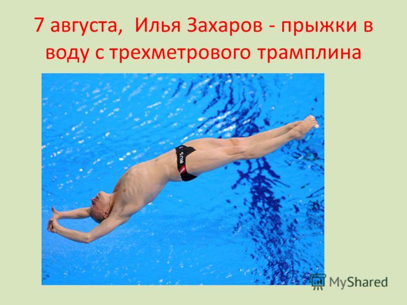7 августа, Илья Захаров - прыжки в воду с трехметрового трамплина