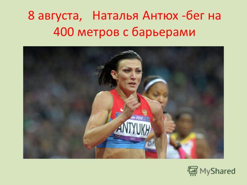 8 августа, Наталья Антюх -бег на 400 метров с барьерами