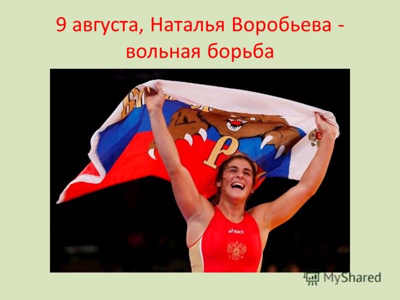 9 августа, Наталья Воробьева - вольная борьба