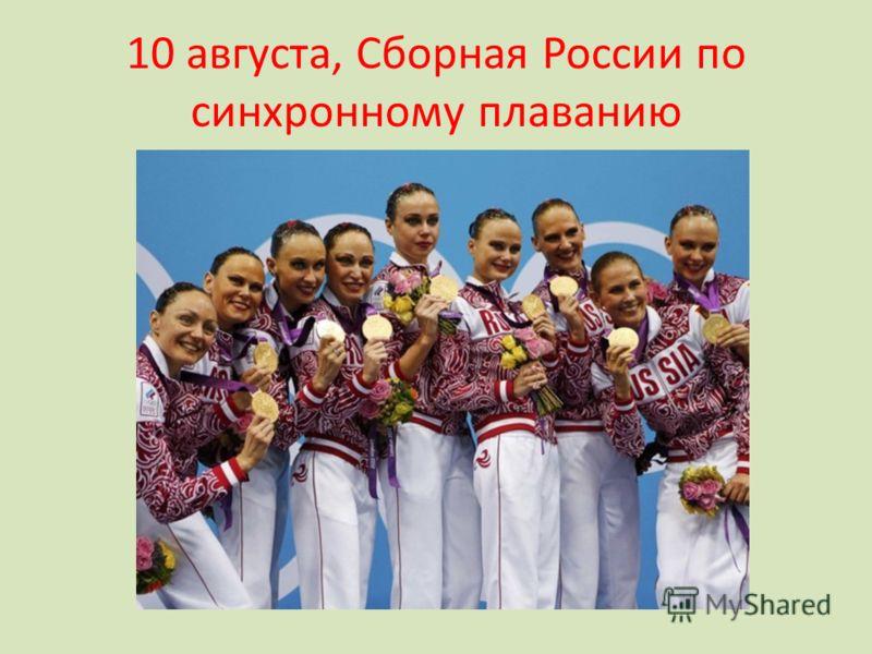 10 августа, Сборная России по синхронному плаванию