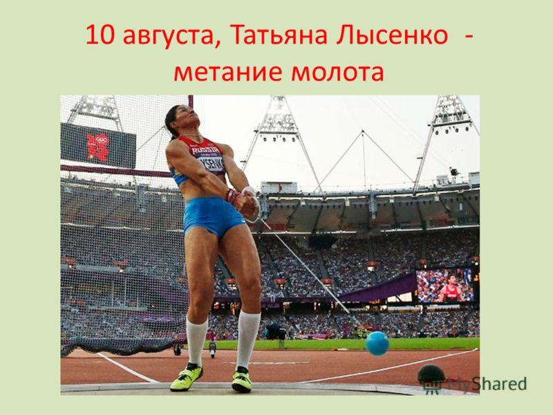 10 августа, Татьяна Лысенко - метание молота