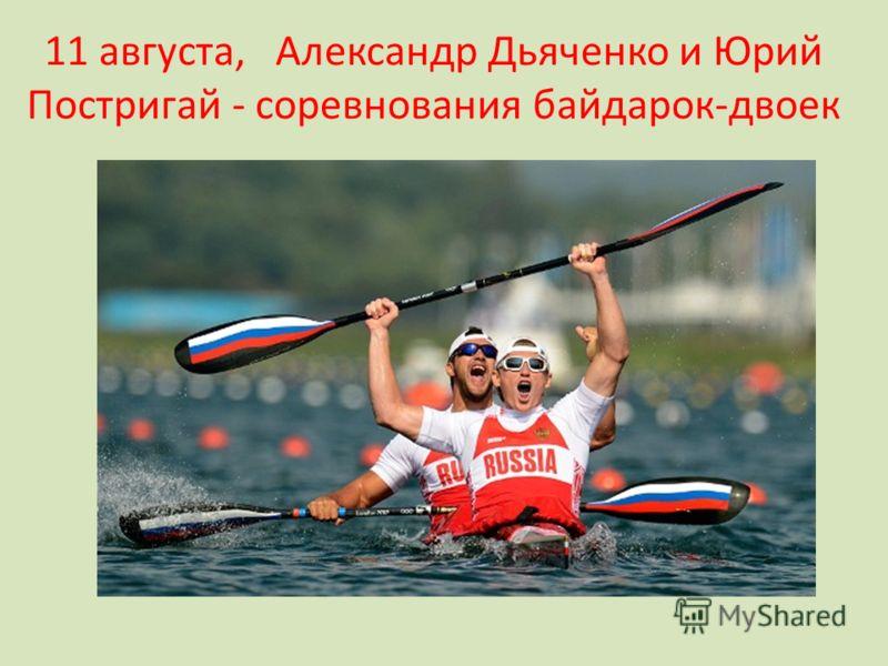11 августа, Александр Дьяченко и Юрий Постригай - соревнования байдарок-двоек