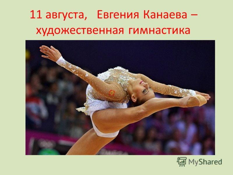 11 августа, Евгения Канаева – художественная гимнастика