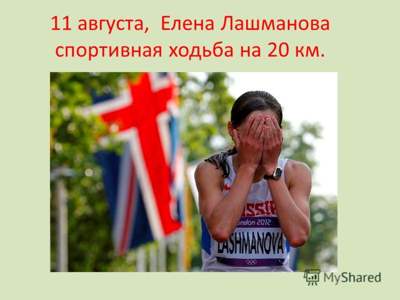 11 августа, Елена Лашманова спортивная ходьба на 20 км.