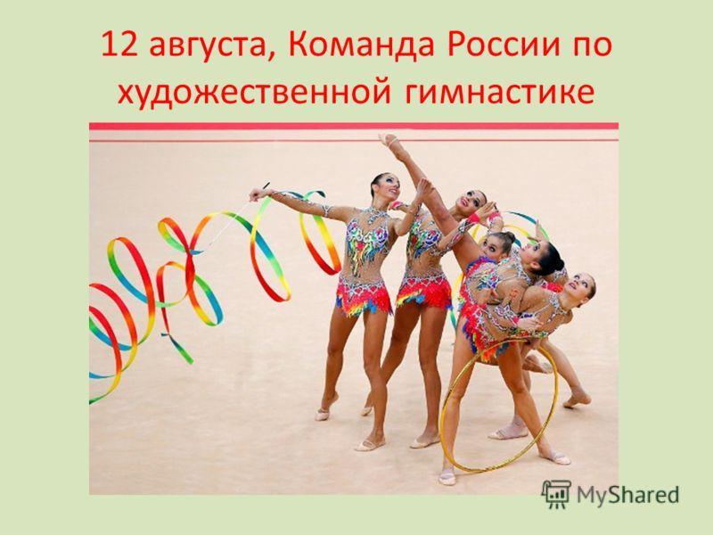 12 августа, Команда России по художественной гимнастике