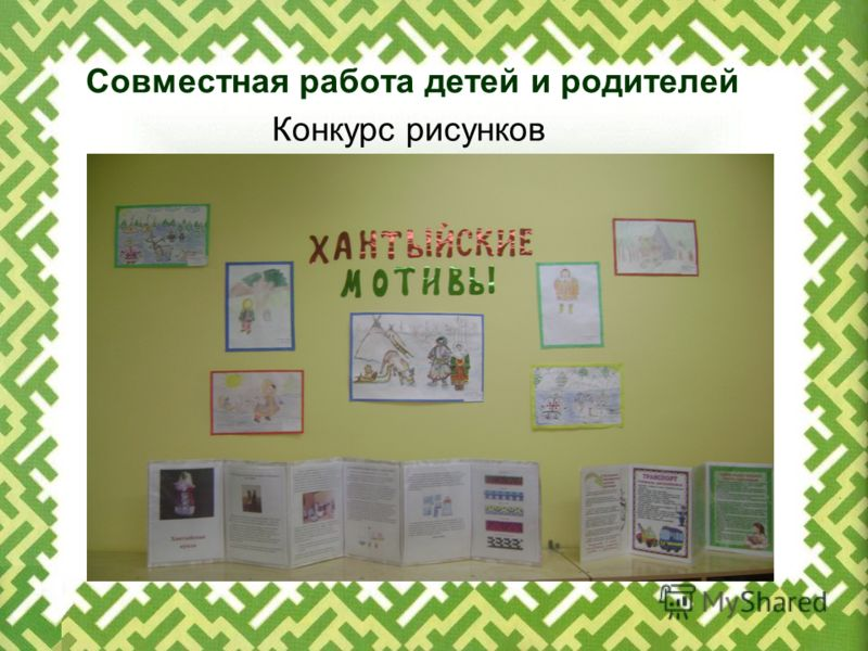 Совместная работа детей и родителей Конкурс рисунков
