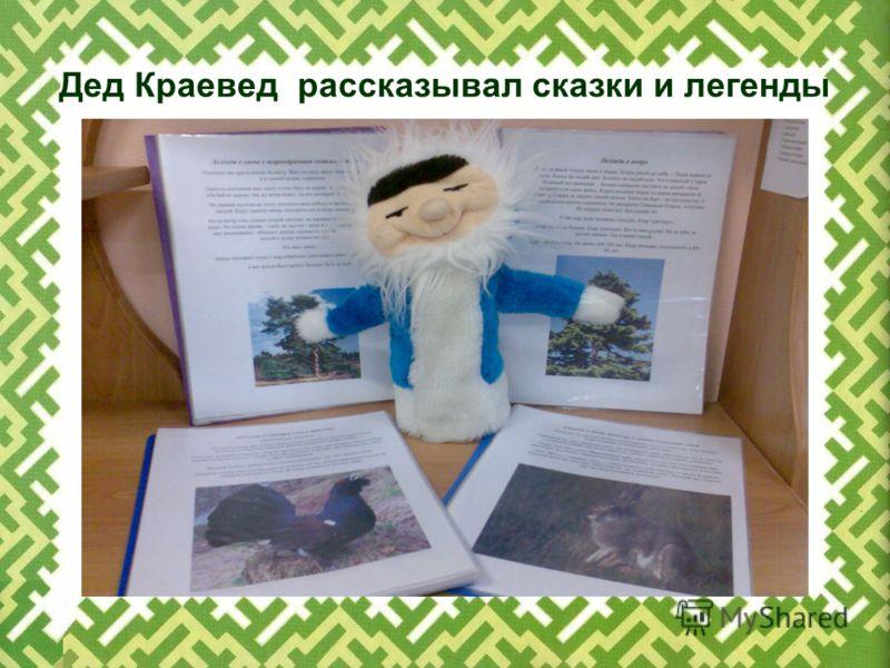 Дед Краевед рассказывал сказки и легенды