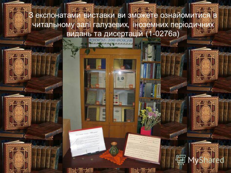 З експонатами виставки ви зможете ознайомитися в читальному залі галузевих, іноземних періодичних видань та дисертацій (1-0276а)