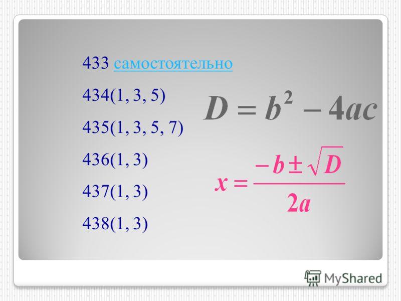 433 самостоятельносамостоятельно 434(1, 3, 5) 435(1, 3, 5, 7) 436(1, 3) 437(1, 3) 438(1, 3)