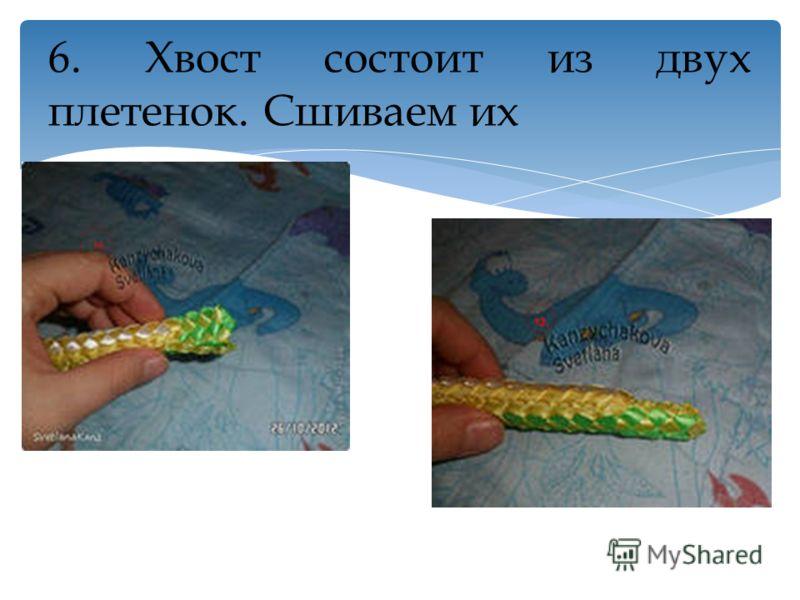 6. Хвост состоит из двух плетенок. Сшиваем их