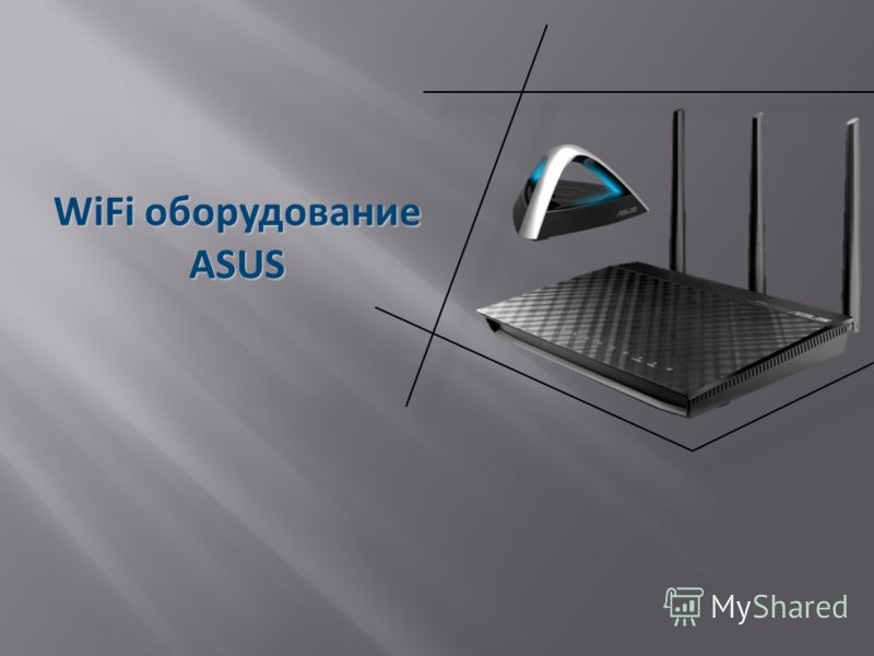 WiFi оборудование ASUS