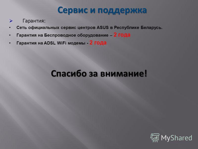 Гарантия: Сеть официальных сервис центров ASUS в Республике Беларусь. Гарантия на Беспроводное оборудование – 2 года Гарантия на ADSL WiFi модемы - 2 года Сервис и поддержка Спасибо за внимание!