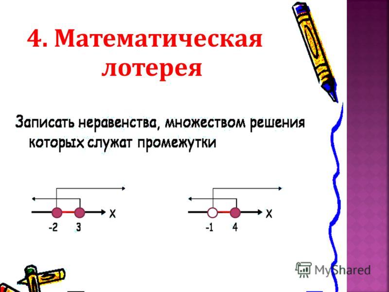 4.4. Математическая лотерея