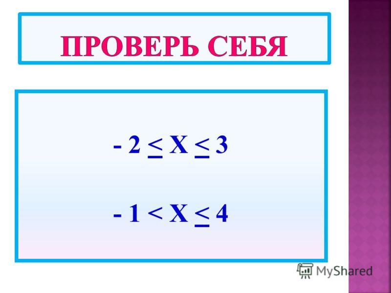 - 2 < Х < 3 - 1 < Х < 4
