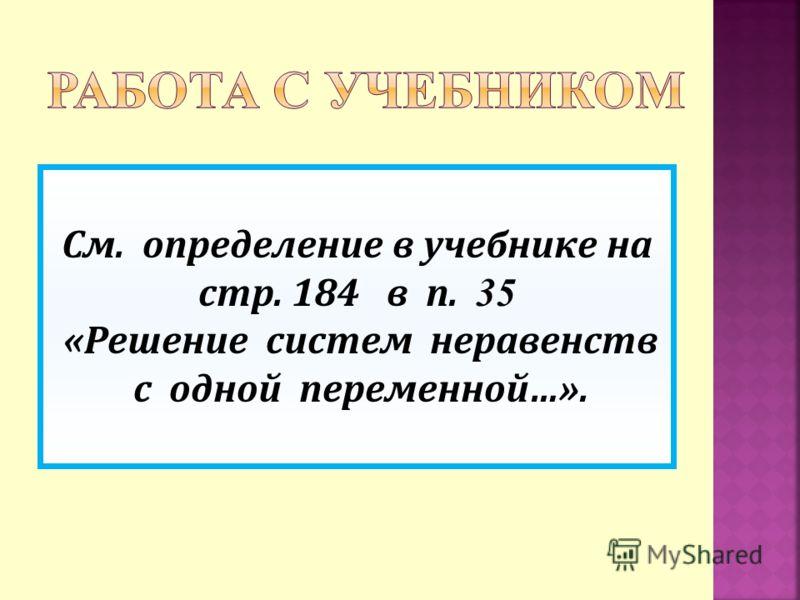 См. определение в учебнике на стр. 184 в п. 35 «Решение систем неравенств с одной переменной…».