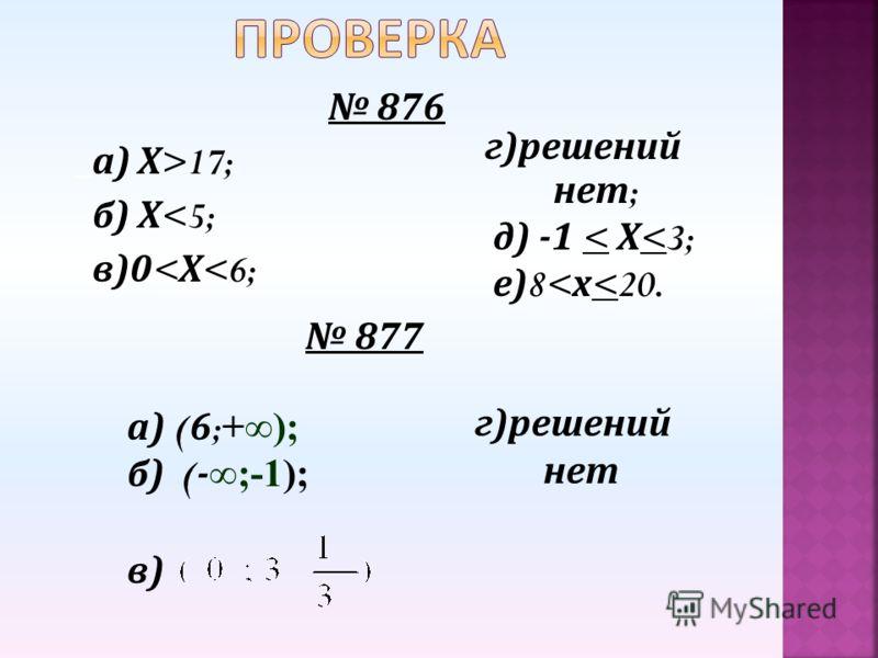 876 а ) Х >17; б ) Х