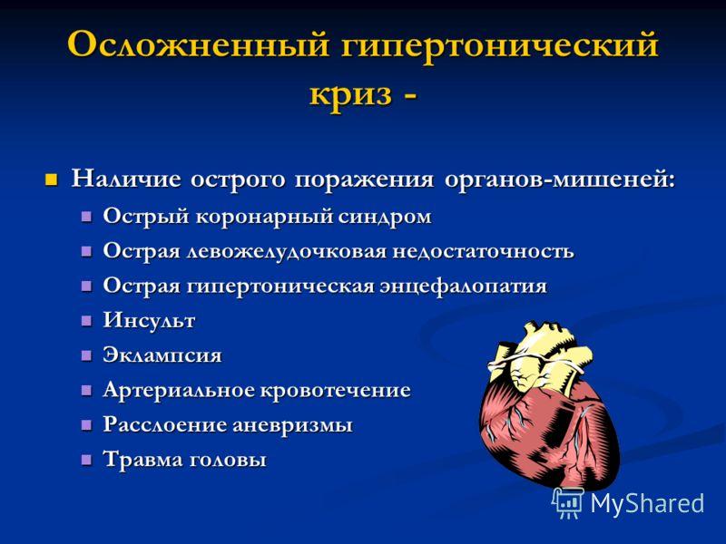 Осложненный гипертонический криз - Наличие острого поражения органов-мишеней: Наличие острого поражения органов-мишеней: Острый коронарный синдром Острый коронарный синдром Острая левожелудочковая недостаточность Острая левожелудочковая недостаточнос