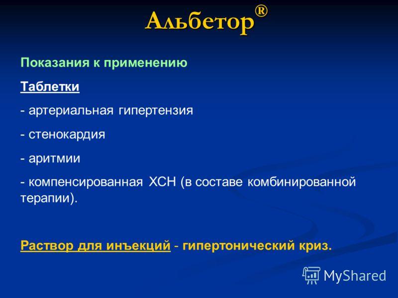 Показания к применению Таблетки - артериальная гипертензия - стенокардия - аритмии - компенсированная ХСН (в составе комбинированной терапии). Раствор для инъекций - гипертонический криз.