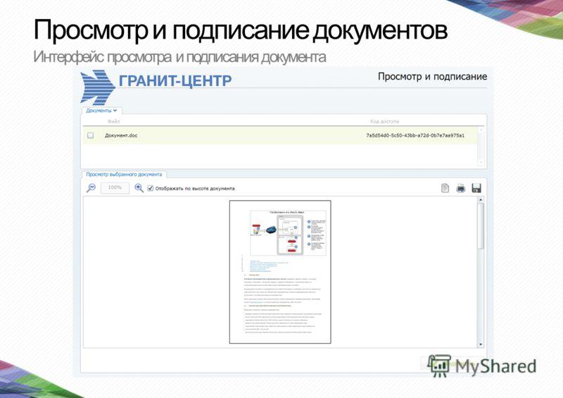 Просмотр и подписание документов Интерфейс просмотра и подписания документа