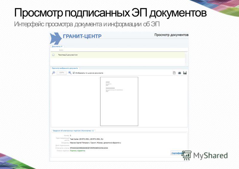 Просмотр подписанных ЭП документов Интерфейс просмотра документа и информации об ЭП