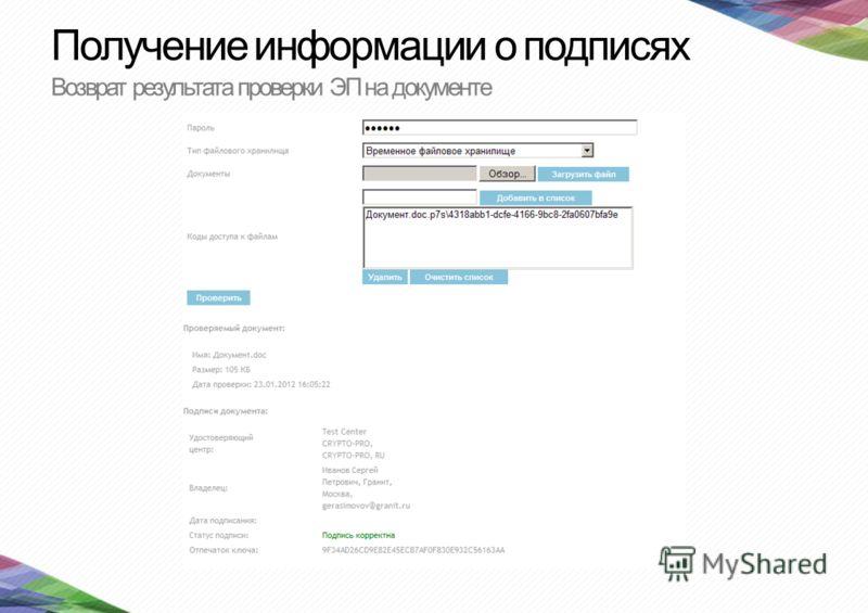 Получение информации о подписях Возврат результата проверки ЭП на документе