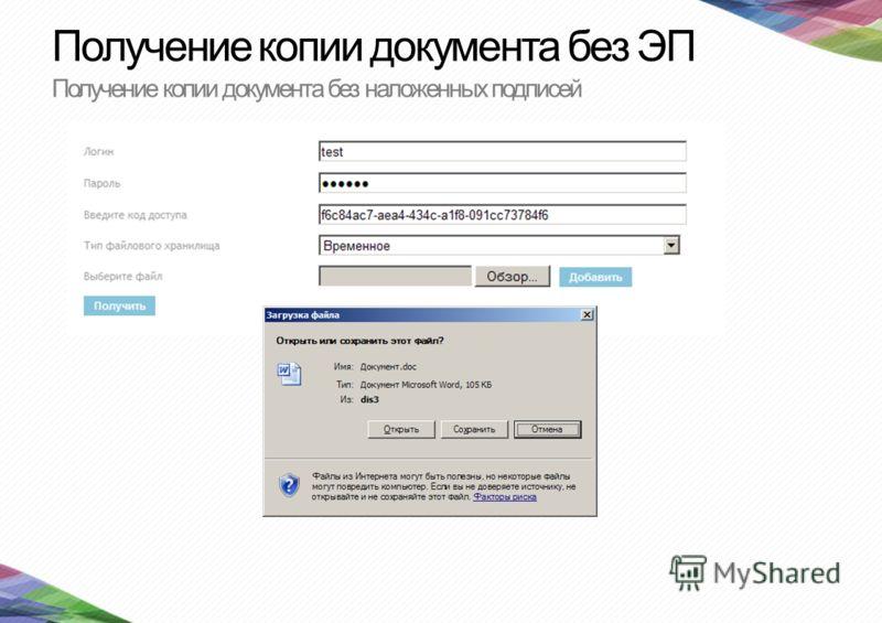 Получение копии документа без ЭП Получение копии документа без наложенных подписей