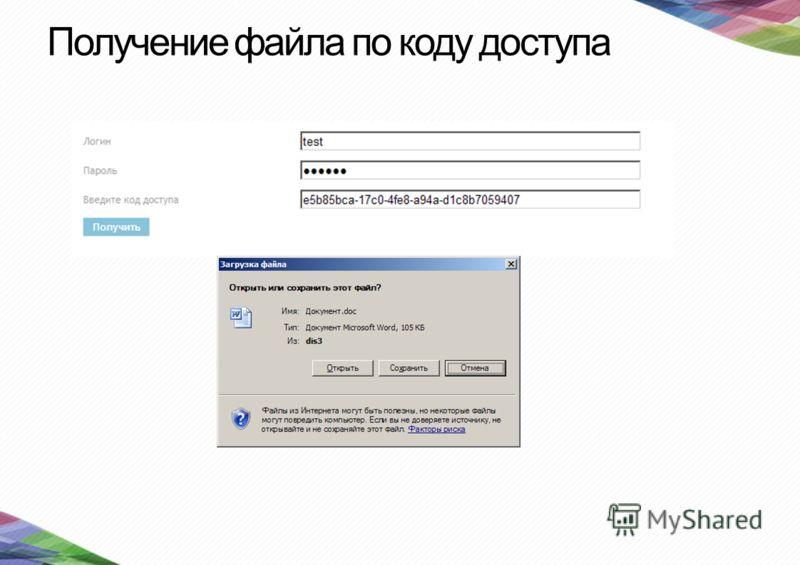 Получение файла по коду доступа