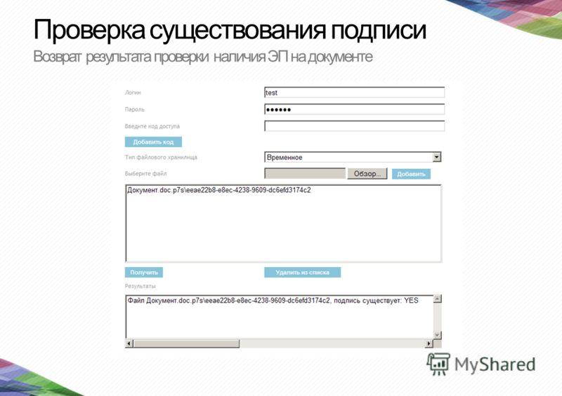 Проверка существования подписи Возврат результата проверки наличия ЭП на документе