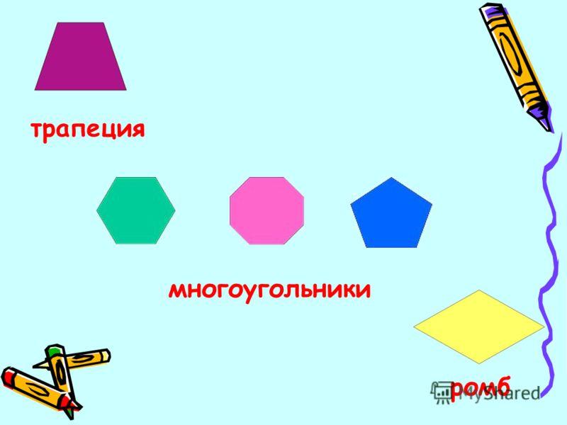 многоугольники трапеция ромб