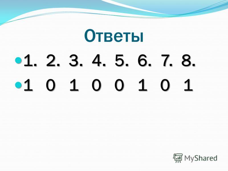 Ответы 1. 2. 3. 4. 5. 6. 7. 8. 1. 2. 3. 4. 5. 6. 7. 8. 1 0 1 0 0 1 0 1 1 0 1 0 0 1 0 1