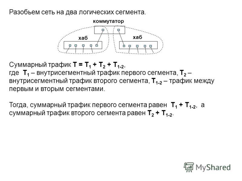 Суммарный трафик T = T 1 + T 2 + T 1-2, где T 1 – внутрисегментный трафик первого сегмента, T 2 – внутрисегментный трафик второго сегмента, T 1-2 – трафик между первым и вторым сегментами. Тогда, суммарный трафик первого сегмента равен T 1 + T 1-2, а