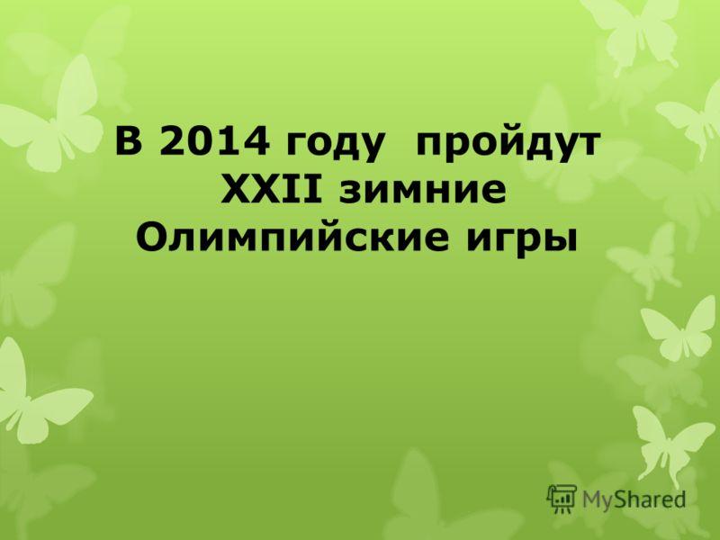 В 2014 году пройдут XXII зимние Олимпийские игры