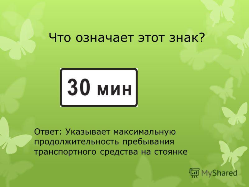 Ответ: Указывает максимальную продолжительность пребывания транспортного средства на стоянке Что означает этот знак?