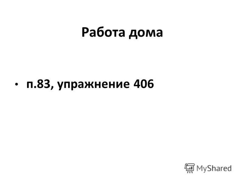 Работа дома п.83, упражнение 406