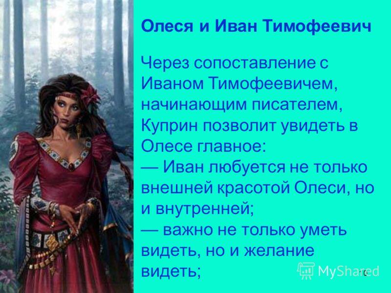 Олеся (1971) смотреть онлайн советский фильм.