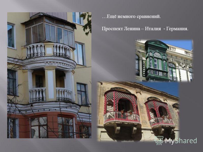 … Ещё немного сравнений. Проспект Ленина – Италия - Германия.
