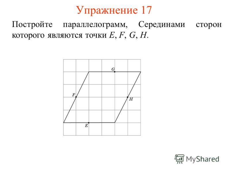 Упражнение 17 Постройте параллелограмм, Серединами сторон которого являются точки E, F, G, H.
