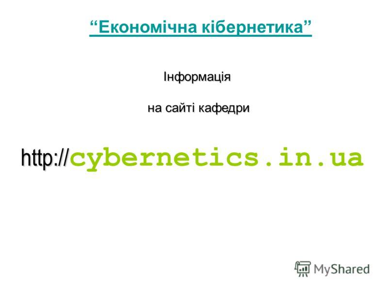 Економічна кібернетика http:// http:// cybernetics.in.ua Інформація на сайті кафедри на сайті кафедри