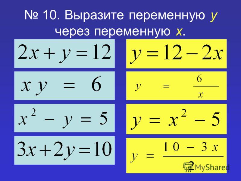 10. Выразите переменную у через переменную х.