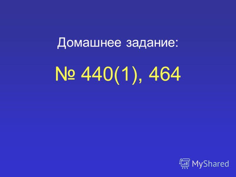 Домашнее задание: 440(1), 464