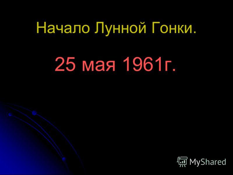 Начало Лунной Гонки. 25 мая 1961г.