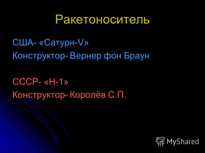 Ракетоноситель США- «Сатурн-V» Конструктор- Вернер фон Браун СССР- «Н-1» Конструктор- Королёв С.П.