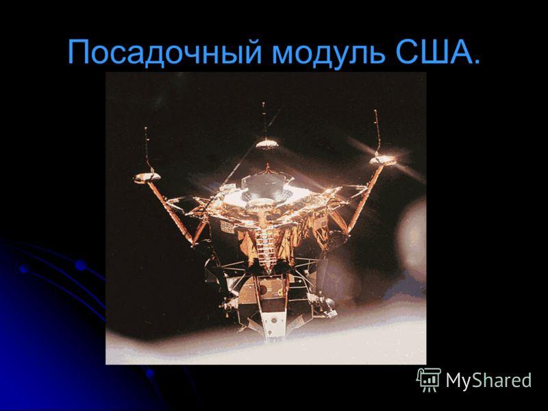 Посадочный модуль США.
