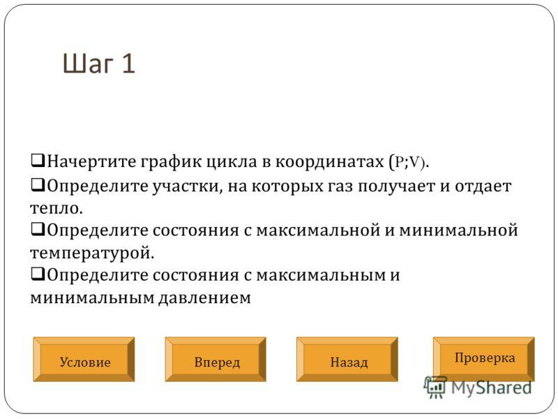 Шаг 1 Начертите график цикла в координатах ( P ; V). Определите участки, на которых газ получает и отдает тепло. Определите состояния с максимальной и минимальной температурой. Определите состояния с максимальным и минимальным давлением Проверка Впер
