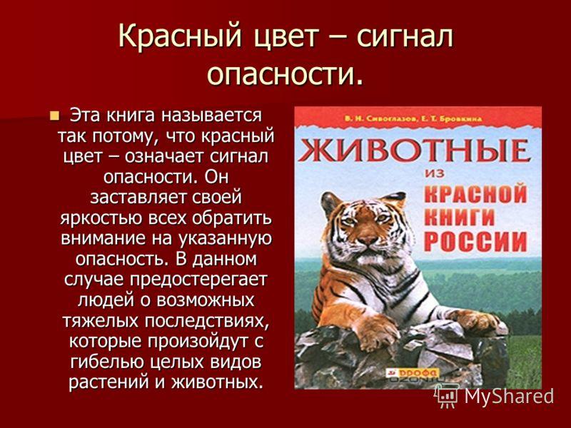 Красный цвет – сигнал опасности. Эта книга называется так потому, что красный цвет – означает сигнал опасности. Он заставляет своей яркостью всех обратить внимание на указанную опасность. В данном случае предостерегает людей о возможных тяжелых после