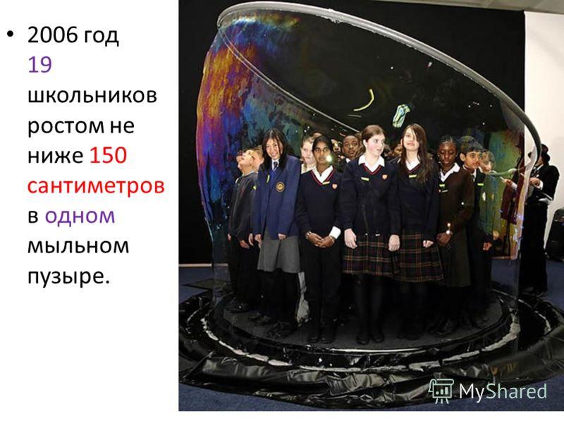 2006 год 19 школьников ростом не ниже 150 сантиметров в одном мыльном пузыре.