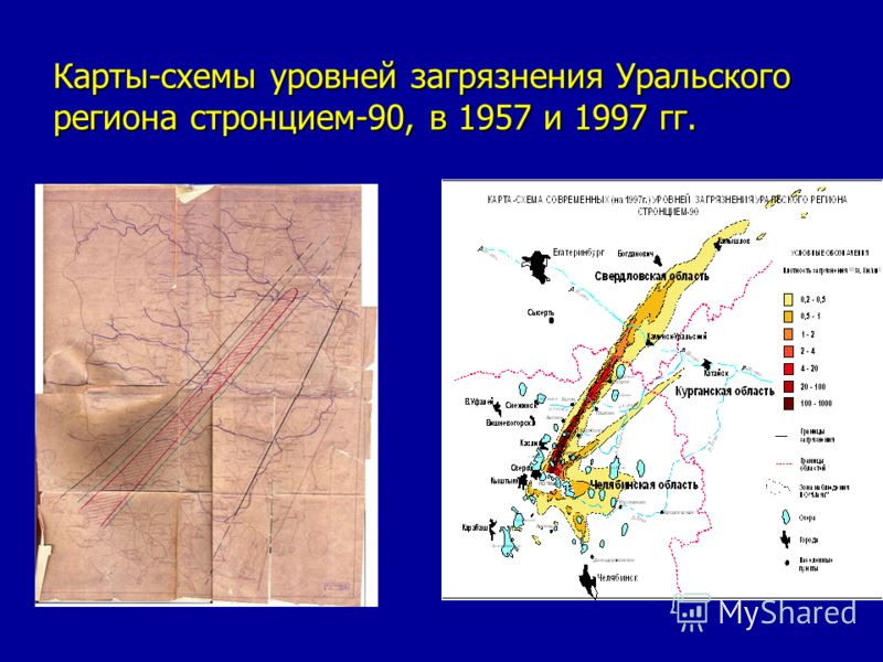 Карты-схемы уровней загрязнения Уральского региона стронцием-90, в 1957 и 1997 гг.