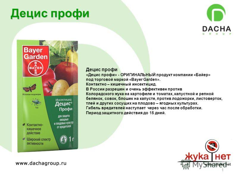 1 Децис профи «Децис профи» - ОРИГИНАЛЬНЫЙ продукт компании «Байер» под торговой маркой «Bayer Garden». Контактно – кишечный инсектицид. В России разрешен и очень эффективен против Колорадского жука на картофеле и томатах, капустной и репной белянок,