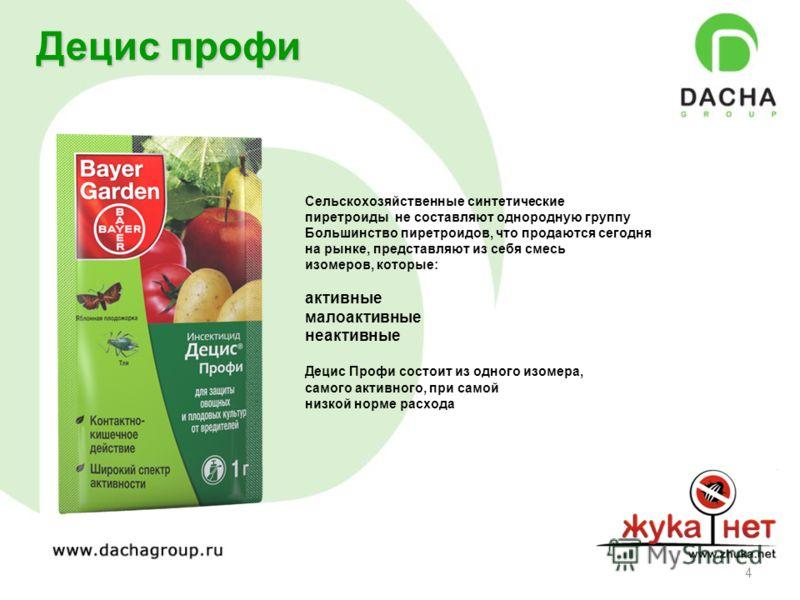 4 Сельскохозяйственные синтетические пиретроиды не составляют однородную группу Большинство пиретроидов, что продаются сегодня на рынке, представляют из себя смесь изомеров, которые: активные малоактивные неактивные Децис Профи состоит из одного изом
